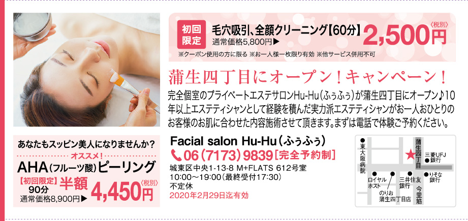 Facial salon HuHu(ふぅふぅ)