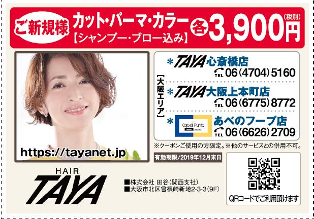 HAIR TAYA(タヤ)