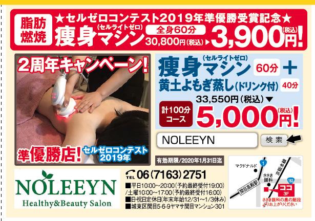 healthy & beauty salon NOLEEYN(ノーリーン)