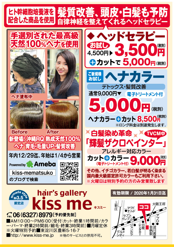 hair's gallery Kiss me(キスミー)