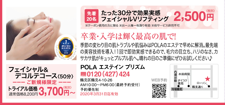 カウンセリング1st.POLA エステインプリズム