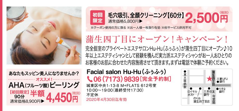 Facial salon HuHu(ふぅふぅ)