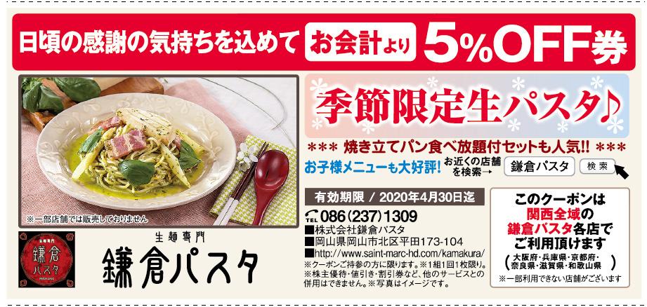 生麺工房 鎌倉パスタ