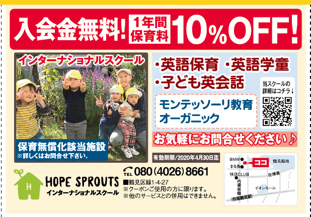 Hope Sprouts インターナショナルスクール