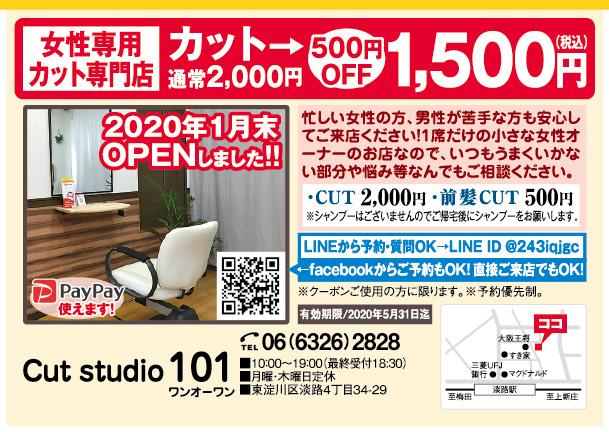 cut studio 101(ワンオーワン)