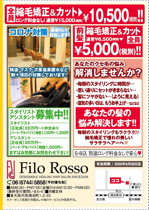 Filo Rosso(フィロロッソ)