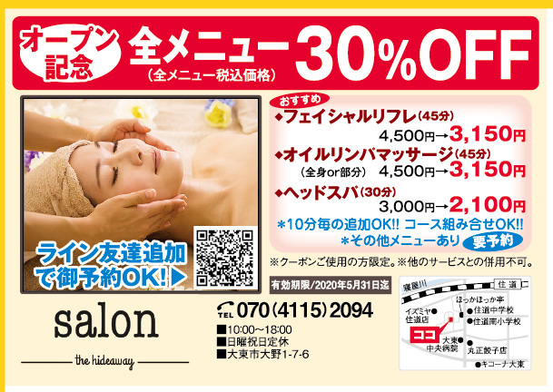 salon the hideaway(ハイダウェイ)