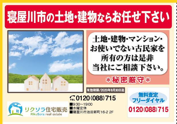 リクソラ住宅販売