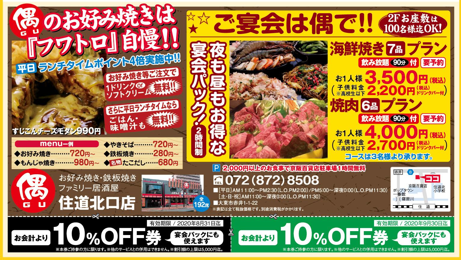 お好み焼き・鉄板焼き・ファミリー居酒屋 偶 住道北口店
