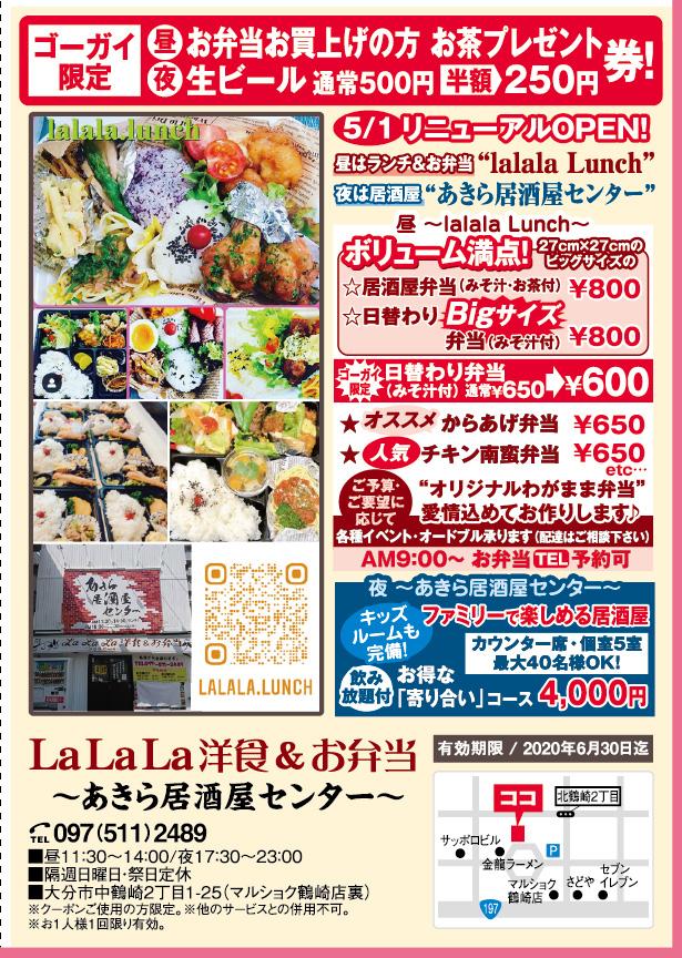 LaLaLa 洋食&お弁当 あきら居酒屋センター