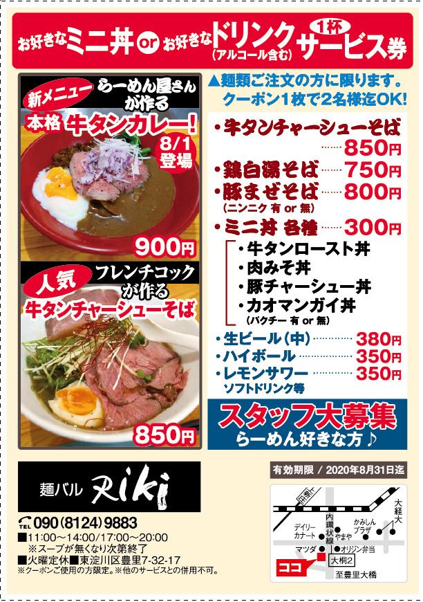麺バル RiKi(リキ)