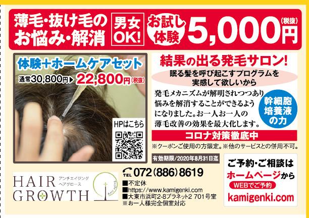HAIR GROWTH(ヘアグロース)